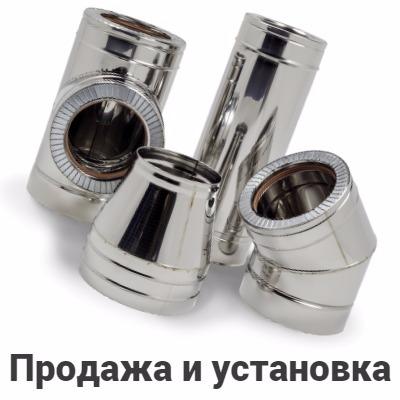 Труба для дымоотвода